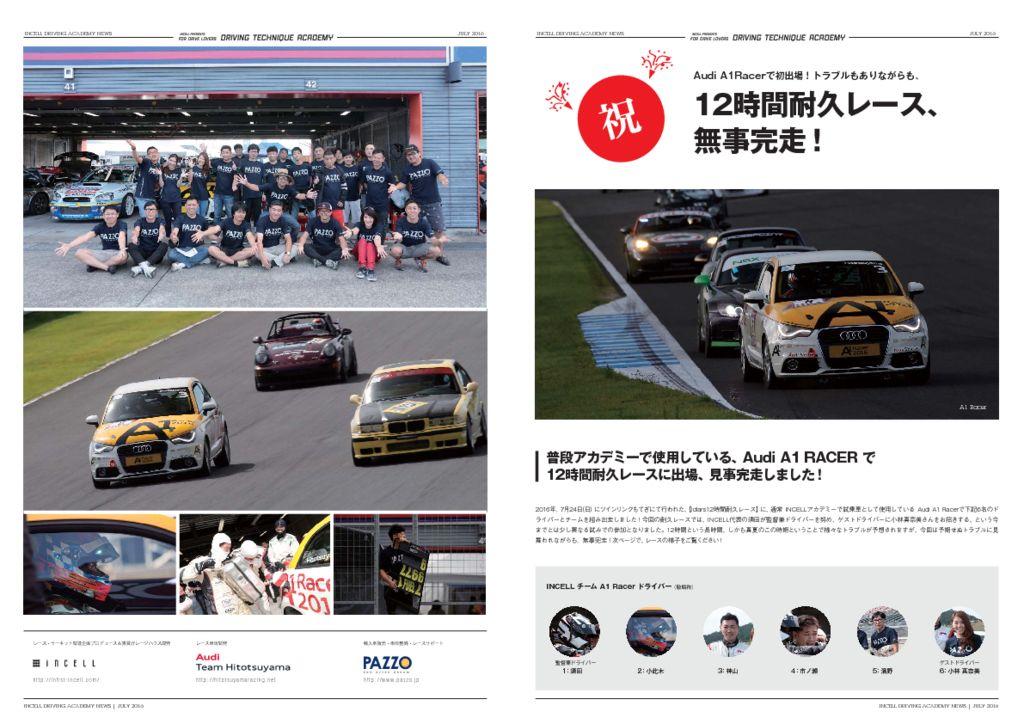 2016/07/24 12時間耐久レース