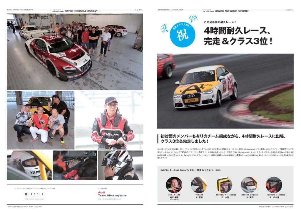 2016/08/14 4時間耐久レース